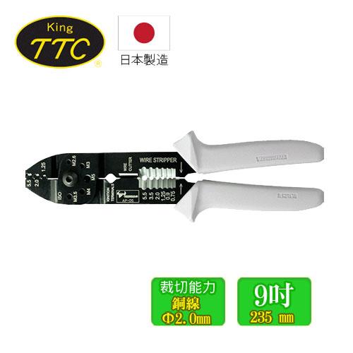 日本製 KING TTC 9吋電工萬能壓著鉗 AP-05