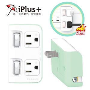 iPlus保護傘 PU-1221 3變2轉換型 2開2插 節能小壁插
