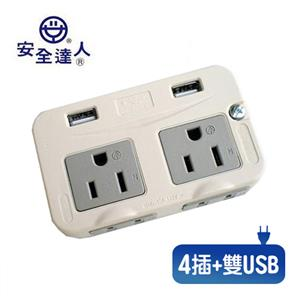 安全達人 RU-63-2A  雙用分接式插座+USB充電座