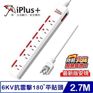 iPlus保護傘 PU-3163 1開6插(3P旋轉插頭及內建安全防塵套) 9呎 2.7M