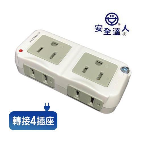 安全達人 2P+3P R-20/OL 4插座 新安規雙用轉接器