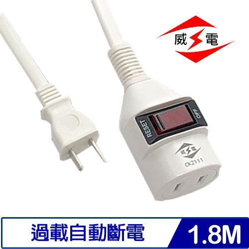 威電 CK2111-06 2P中繼電源延長線 6尺 1.8M 15A