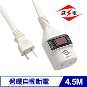威電 CK2111-15 2P中繼電源延長線 15尺 4.5M 15A