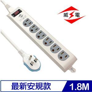 威電 CK3163-06 1開6插電源延長線 6呎 1.8M