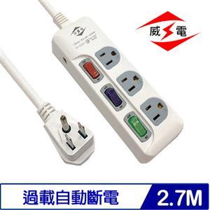 威電 CK3331-09 3P 3開3插 電源延長線 9尺 2.7M