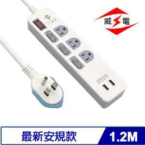 威電 CU3431-04 USB智慧快充4開3插 電源延長線 線長4呎 1.2M