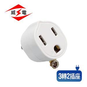 威電 CB2005 3P轉2P 高負載 轉換插接器