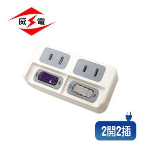 威電 CB2221 高負載分接式插座 2P 2開2插 壁插
