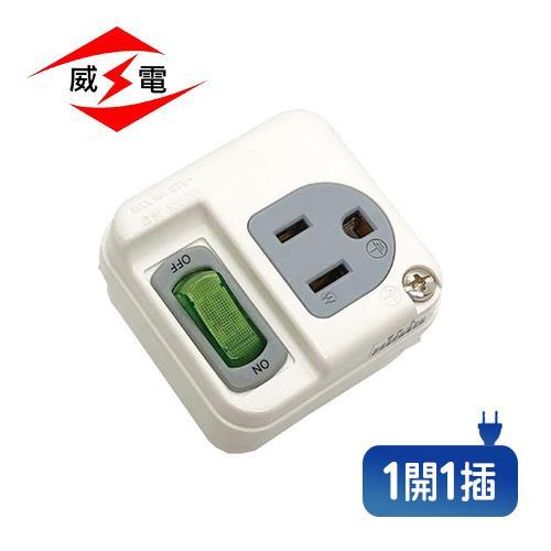 威電 CB3111 高負載分接式插座 3P 1開1插 電腦壁插
