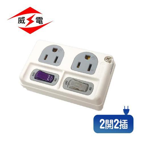 威電 CB3221 高負載分接式插座 3P 2開2插 電腦壁插