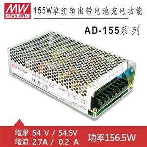 MW明緯 AD-155C 54V/53.5V 特殊用途電源供應器 (156.5W)