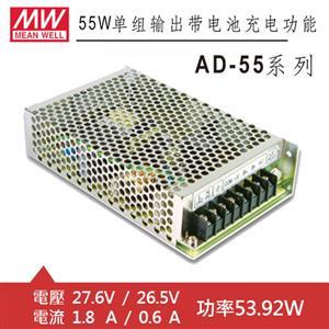 MW明緯 AD-55B 27.6V/26.5V 特殊用途電源供應器 (53.92W)