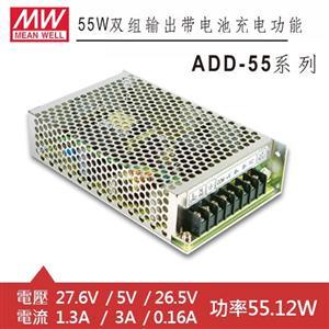 MW明緯 ADD-55B 2.76V/5V/2.65V 特殊用途電源供應器 (55.12W)