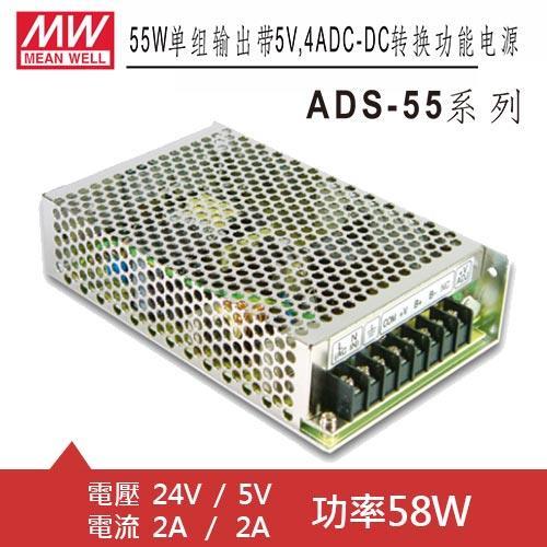 MW明緯 ADS-5524 24V/5V轉換功能電源供應器 (58W)