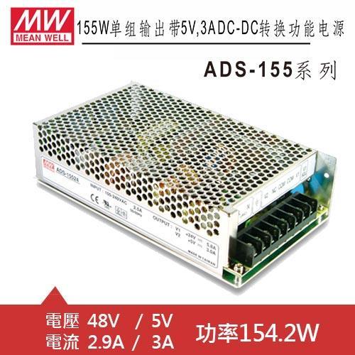 MW明緯 ADS-15548 48V/5V轉換功能電源供應器 (154.2W)