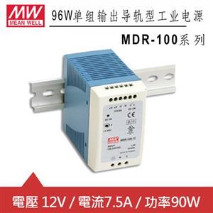MW明緯 MDR-100-12 12V軌道式電源供應器 (90W)