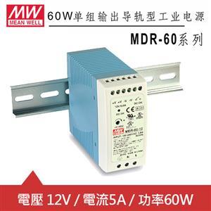 MW明緯 MDR-60-12 12V軌道式電源供應器 (60W)
