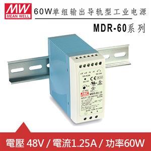 MW明緯 MDR-60-48 48V軌道式電源供應器 (60W)