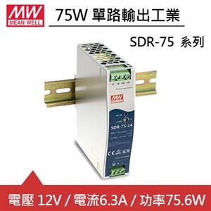 MW明緯 SDR-75-12 12V軌道式電源供應器 (75.6W)