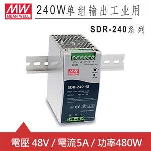 MW明緯 SDR-240-48 48V軌道式電源供應器 (240W)