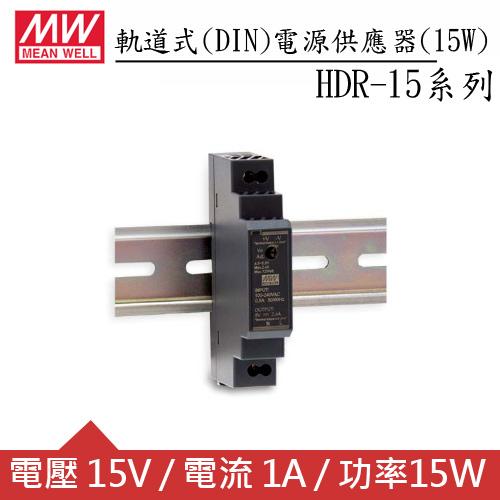 MW明緯 HDR-15-15 15V軌道型電源供應器 (15W)