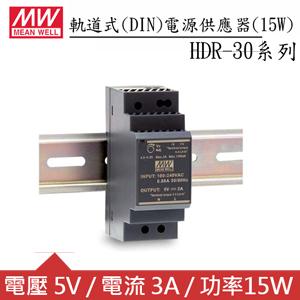 MW明緯 HDR-30-5 5V軌道型電源供應器 (15W)