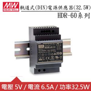 MW明緯 HDR-60-5 5V軌道型電源供應器 (32.5W)