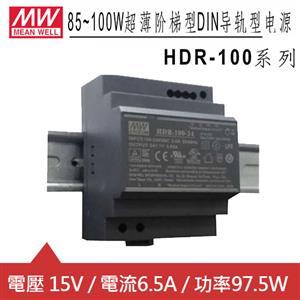 MW明緯 HDR-100-15N 15V軌道式電源供應器 (97.5W)
