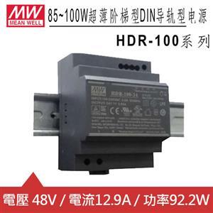 MW明緯 HDR-100-48 48V軌道式電源供應器 (92.2W)