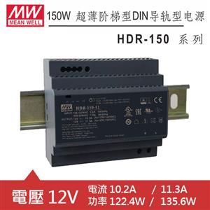 MW明緯 HDR-150-12 12V軌道式電源供應器 (122.4W/135.6W)