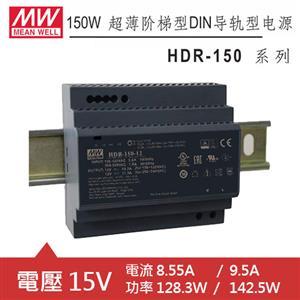 MW明緯 HDR-150-15 15V軌道式電源供應器 (128.3W/142.5W)