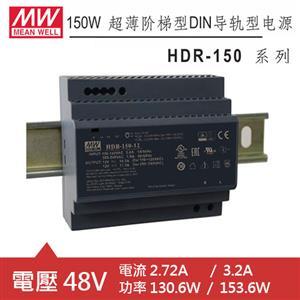 MW明緯 HDR-150-48 48V軌道式電源供應器 (130.6W/153.6W)