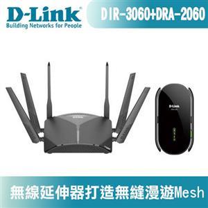 D-Link 友訊 DIR-3060KIT  Mesh AC 三頻 網狀無線網路分享器組合包