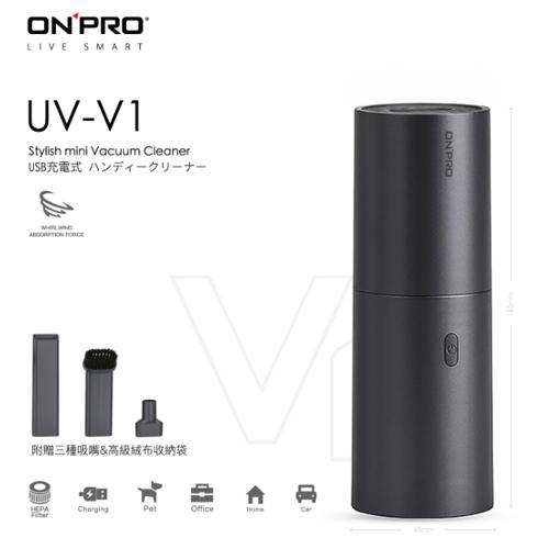 ONPRO UV-V1 USB充電式日風迷你 吹吸兩用無線吸塵器 隕石黑