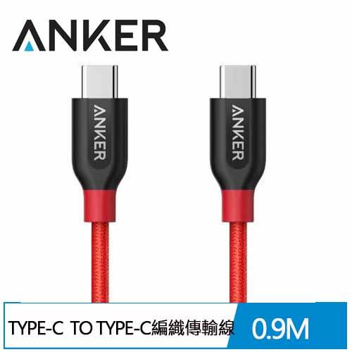 Anker PowerLine+ USB-C to USB-C2.0編織線0.9M(紅)