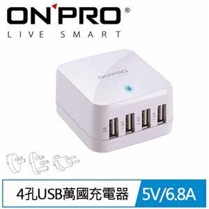 ONPRO UC-HS68W 4孔USB萬國急速充電器(5V/6.8A)-白色