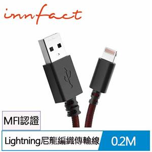 【限量3條】innfact Lightning N9 極速傳輸充電線 0.2m