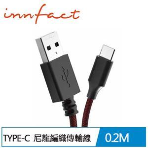 【限量12條】innfact Type-C N9 極速傳輸充電線 0.2m
