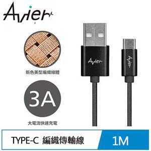 【AVIER】 CU2100AL-BK  1M  黑 TYPE C TO A 鋁合金編織充電傳輸線