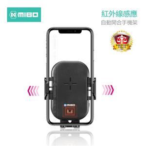 MIBO 米寶 紅外線感應自動開合手機架