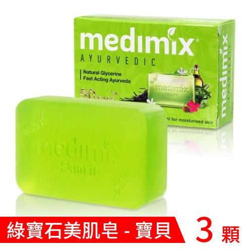 印度 Medimix 綠寶石美肌皂-寶貝Glycerine 3顆