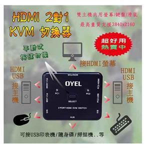 4K2K HDMI 二對一 KVM 手動式 切換器 2電腦共用1螢幕鍵盤滑鼠