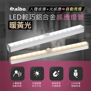 aibo USB充電磁吸式 21cm輕巧LED感應燈管(LI-22S-暖黃光