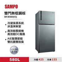 聲寶580L雙門無邊框鋼板變頻冰箱漸層  SR-B58D(K3)