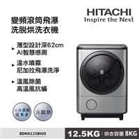 日立12.5KG飛瀑滾筒洗衣機-銀  BDNX125BHJS