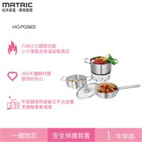 松木煎炒.煮.蒸全能電氣鍋  MG-PG0603