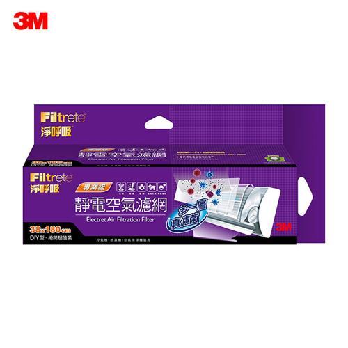 3M專業級捲筒式靜電空氣濾網  9809-R
