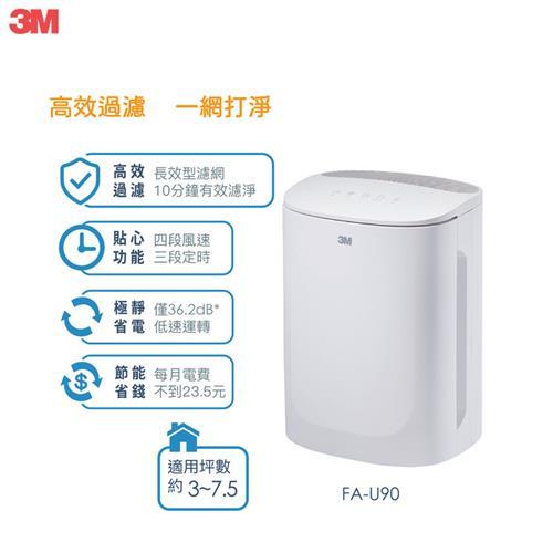 3M FA-U90 空氣清淨機  FA-U90