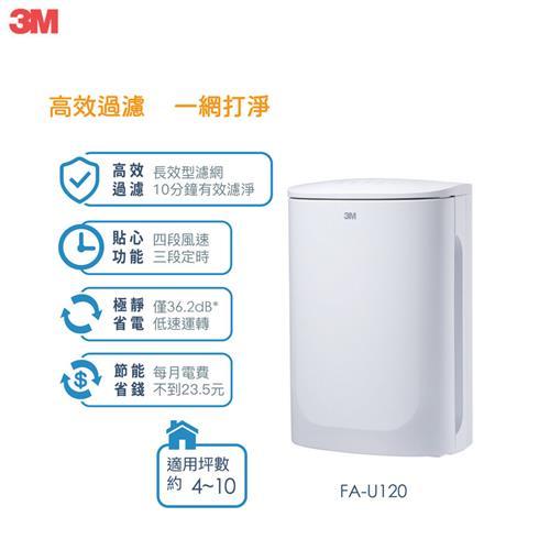 3M FA-U120 空氣清淨機  FA-U120