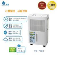 威技 清淨型除濕機WDH-930ED  WDH-930ED